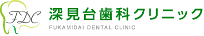 深見台歯科クリニック 深見台中央医院2階 Fukamidai dental clinic